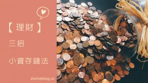 小資存錢法