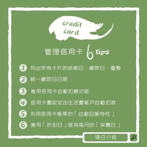 信用卡理財術