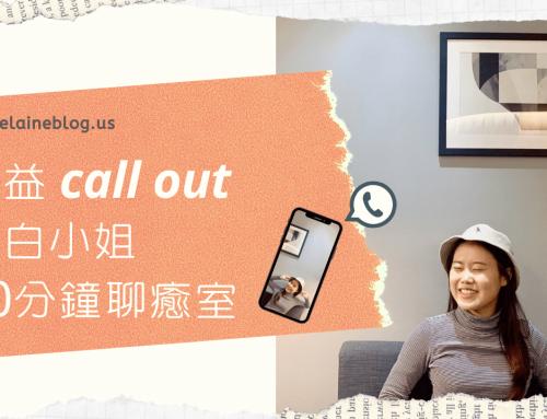 【公益 Call out 】理白小姐30分鐘聊癒室