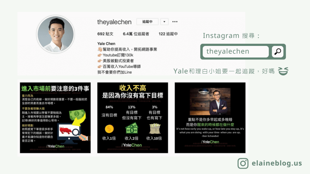 The Yale Chen Instagram
