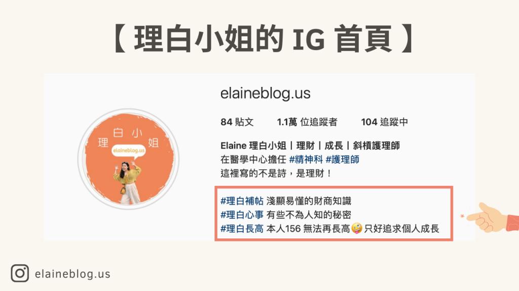 理白小姐的 IG 首頁