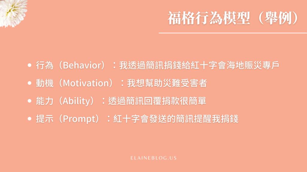 福格行為模型舉例