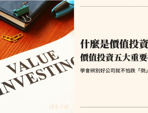 什麼是價值投資?價值投資五大重要指標
