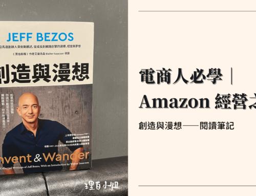 電商人必學|Amazon 亞馬遜經營之道——創造與漫想閱讀筆記